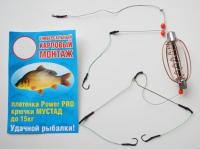 Монтаж рыболовный универсальный 25 гр.